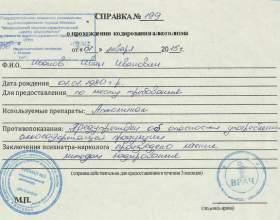 Cправка о кодировании от алкоголизма как официальный документ фото