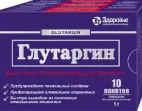 Глутаргин как средство от похмелья фото