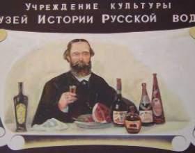 История русской водки фото