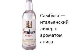 Как и с чем пить ликер фото