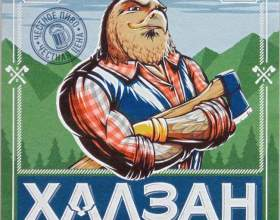 Пиво халзан фото