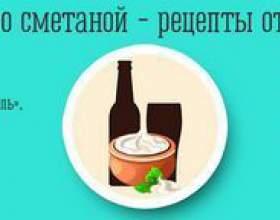 Пиво со сметаной: рецепт полезного напитка фото
