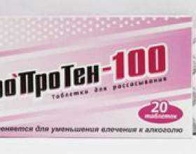 """Препарат """"пропротен-100"""": облегчает похмелье, притупляет тягу к спиртному фото"""