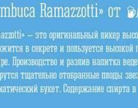 Самбука rammazotti - известный бренд высокой крепости фото