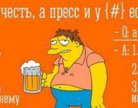 Толстеют ли люди от пива? Давайте разберемся фото