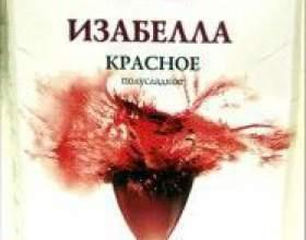 Вино «изабеллфото