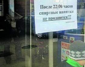Запрет на продаж спиртных напитков в ночное время фото