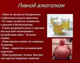 Значение пивного алкоголизма среди подростков фото