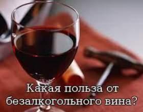 Безалкогольное вино фото